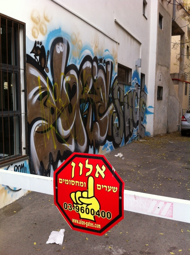 Graffiti marron à Tel Aviv